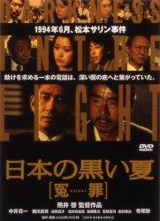 日本の黒い夏 冤罪 : 象のロケット≪映画DVD総合ナビゲーター≫