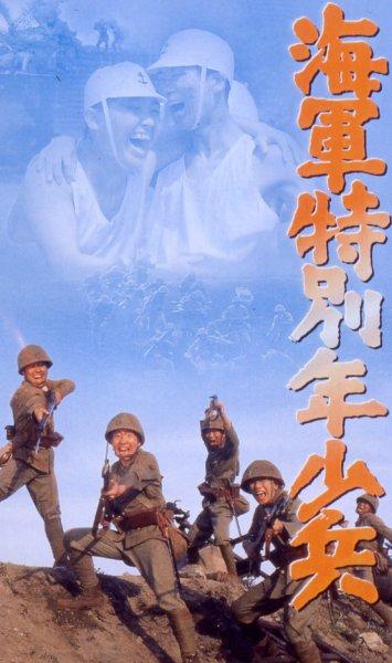 海軍特別年少兵:拡大:象のロケ...
