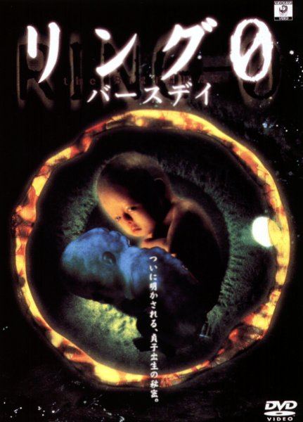 Ringu 0 – The Birthday (2000)