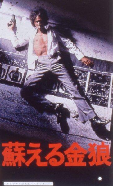 蘇える金狼 ('79年製作):拡大:...